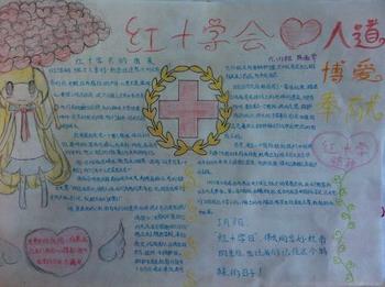 弘扬红十字精神 志愿者在行动-----手抄报展示图片